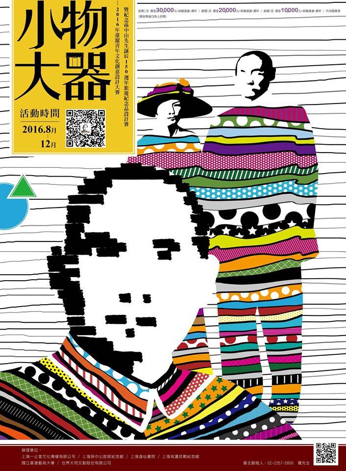 歡迎師生踴躍參加「小物大器 ─ 2016年臺灣、上海青年文化創意設計大賽」