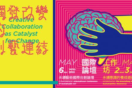 [活動]「觸發改變的創藝連結」國際論壇暨工作坊