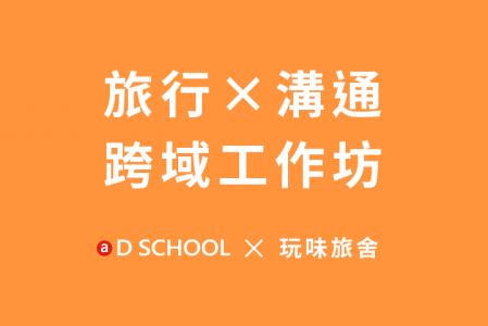 [徵件]  【旅行×溝通—跨域工作坊】-@D.School