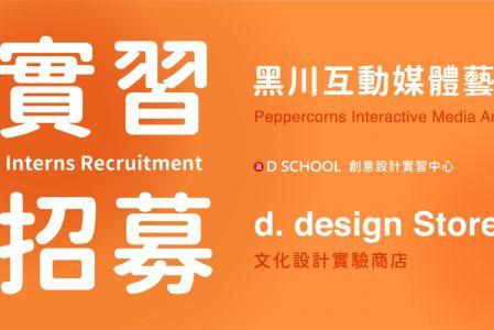 @D.School ░創意設計實習中心░ 實習招募!