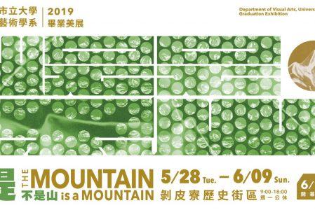 [展覽] 敬邀參加本系2019畢業美展 – 崼不是山