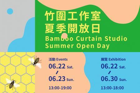 [展訊]竹圍工作室夏季開放日, 歡迎一起來玩耍!