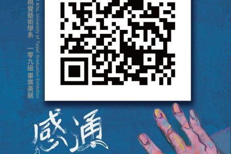 [展覽]視藝系學士班109級畢業美展《感通漣漪》邀您線上觀展