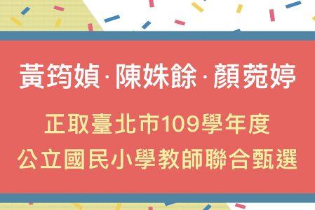 [榮譽]恭喜系友黃筠媜、陳姝餘、顏菀婷正取臺北市109學年度公立國小教師聯合甄選!