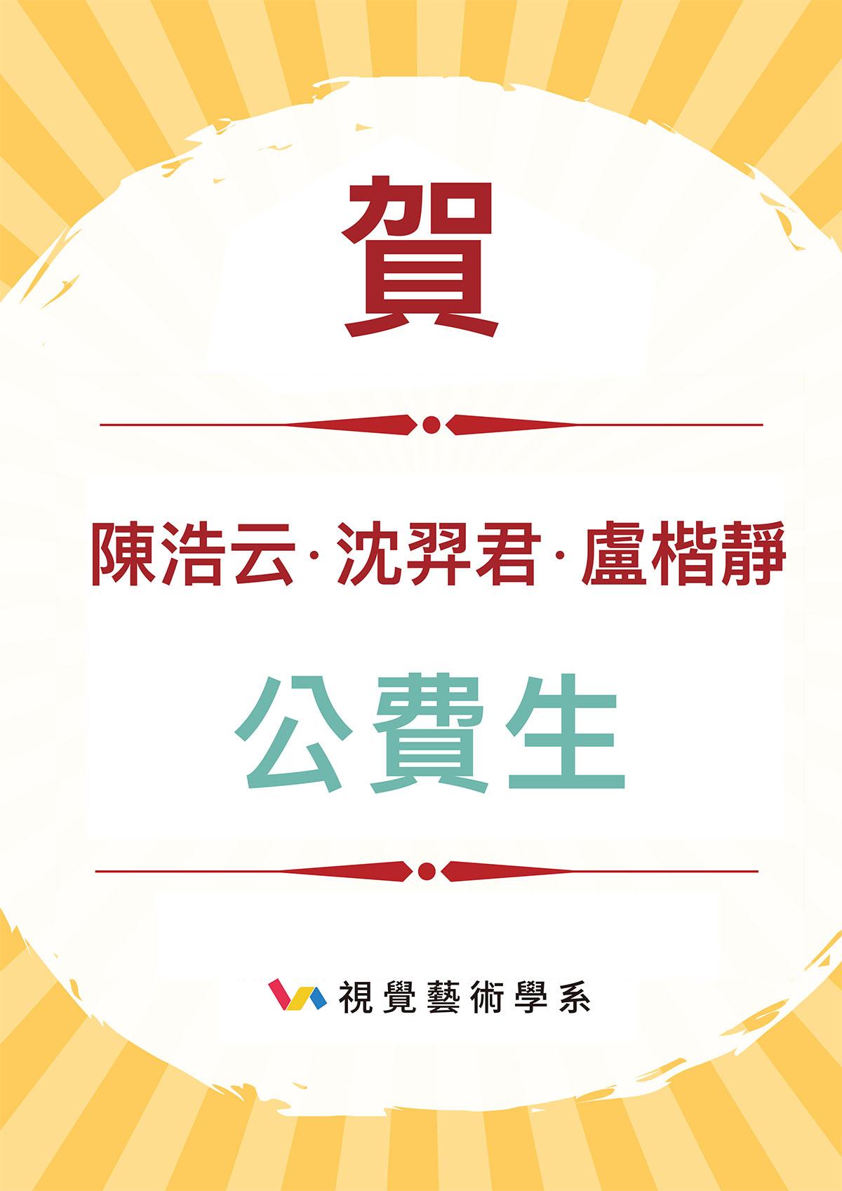 [榮譽]賀本系陳浩云、沈羿君、盧楷靜取得國小教師公費生資格!