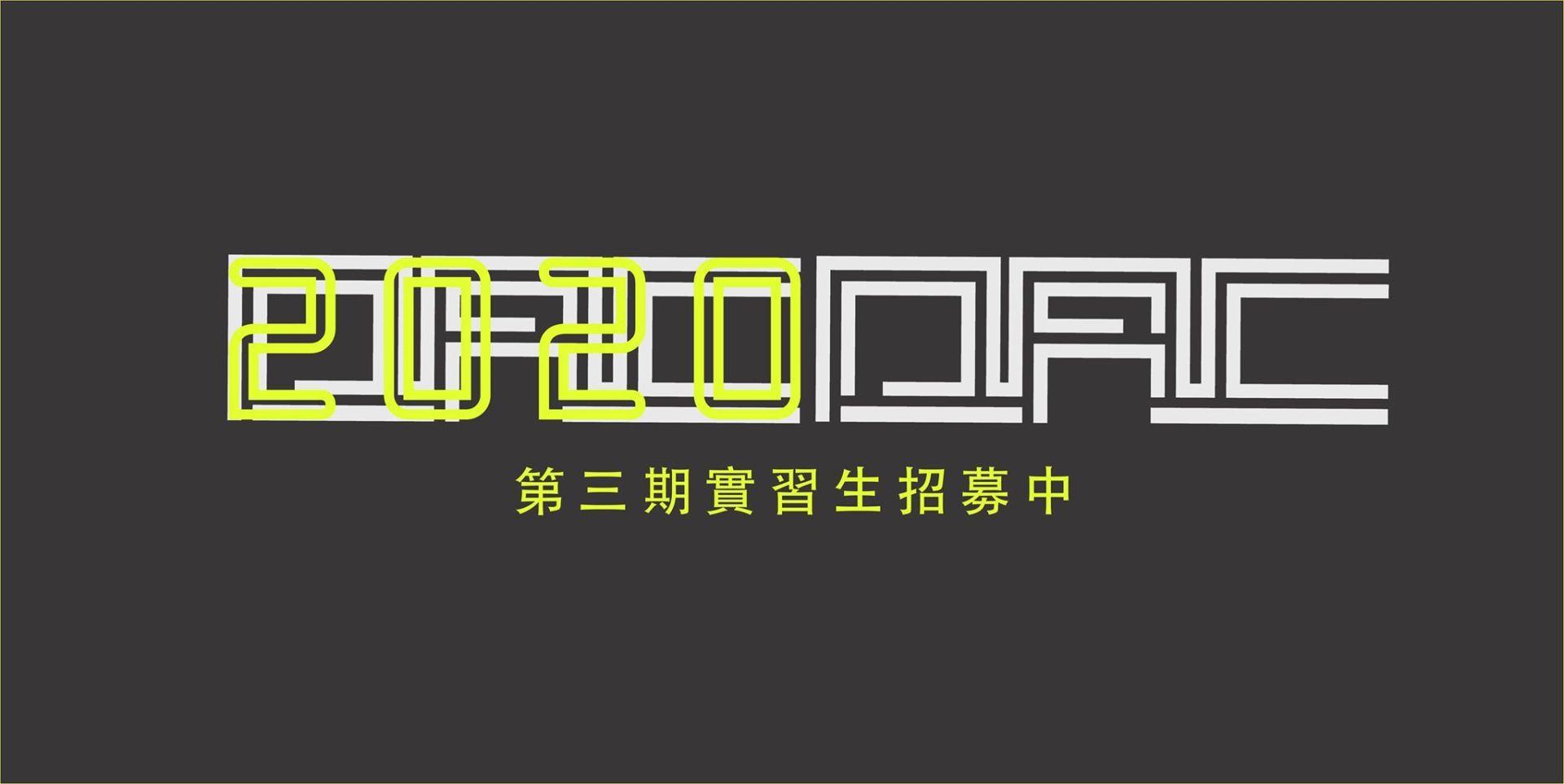 [徵才]臺北數位藝術中心2020第三期實習生招募計畫