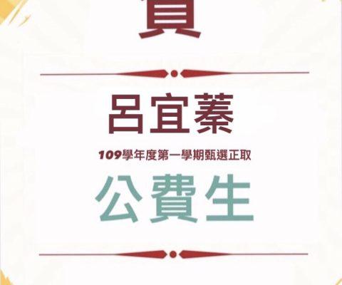 [榮譽]賀本系呂宜蓁取得國小教師公費生資格!