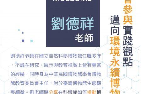 [講座]博物館社會參與實踐的理念與經驗