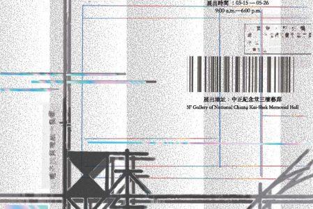 [公告]視覺藝術系110級畢業美展_日末平生
