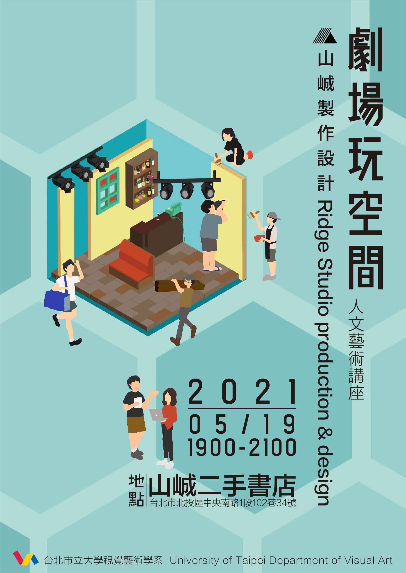 [講座]2021 5月份人文藝術講座_山峸製作